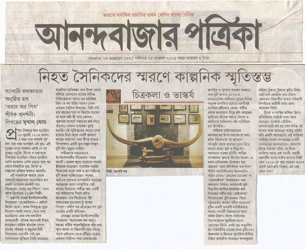 Anandabazar patrika bengali today news